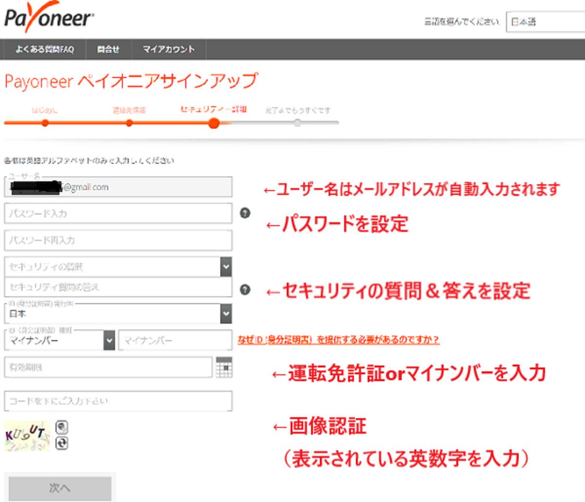 Payoneerアカウントの登録画面 その3c